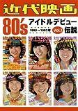 近代映画 80's アイドルデビュー伝説 Vol.1 1980~1982年