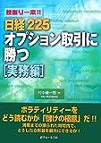 技あり一本!!日経225オプション取引に勝つ 実務編