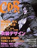 キャラクター・デザイン・バイブル (Vol.05)
