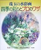 四季の彩りとプロのワザ―珠玉の水彩画