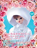Dolly Dolly ドーリィ*ドーリィ (Vol.10)   お人形MOOK