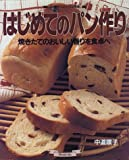 はじめてのパン作り―焼きたてのおいしい香りを食卓へ