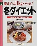 冬ダイエット―春までに3kgやせる!