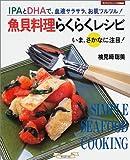 魚貝料理らくらくレシピ―IPAとDHAで、血液サラサラ、お肌ツルツル!