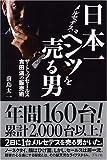 日本一メルセデス・ベンツを売る男—ザ・トップセールス 吉田満の販売術