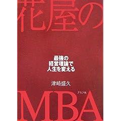 『花屋のMBA—最強の経営理論で人生を変える』 表紙