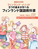 フィンランド国語教科書―フィンランド・メソッド 5つの基本が学べる