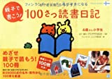 親子で書こう!100さつ読書日記—フィンランド・メソッドで本がすきになる