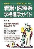 看護・医療系学校進学ガイド〈2001年版〉