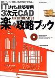 IT時代の建築専用3次元CAD ARCHITREND 21楽々攻略ブック—製図/プレゼン/見積から確認・性能評価申請まで