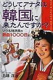 どうしてアナタは韓国(ウリナラ)に来たんですか?―ソウル特派員の熱血1000日記