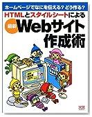 HTMLとスタイルシートによる最新Webサイト作成術—ホームページでなにを伝える?どう作る?