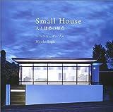 Small House 人と建築の原点