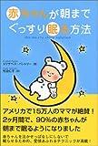 赤ちゃんが朝までぐっすり眠る方法