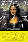 ダ・ヴィンチ・クイズ501―暗号の謎を解け!