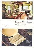 "Love Kitchen-世界のキッチンマニア―""食""で働く28人のプライベートスペースを公開"