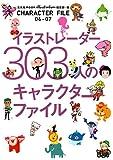 イラストレーター303人のキャラクターファイル