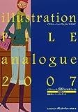 イラストレーションファイル 2007 アナログ