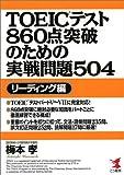 TOEICテスト860点突破のための実戦問題504 リーディング編