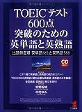 TOEICテスト 600点突破のための英単語と英熟語—出題頻度順英単語861と英熟語588