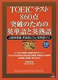 TOEICテスト 860点突破のための英単語と英熟語—出題頻度順英単語875と英熟語574