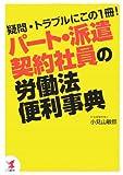パート・派遣契約社員の労働法便利事典—疑問・トラブルにこの1冊!