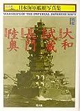 戦艦大和・武蔵・長門・陸奥