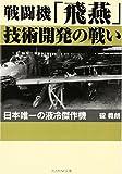戦闘機「飛燕」技術開発の戦い―日本唯一の液冷傑作機