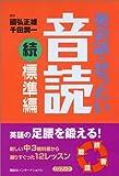 英会話・ぜったい・音読 【続・標準編】