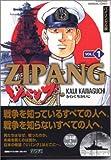 ジパング—バイリンガル版 (1)