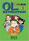 文庫版 対訳OL進化論 3 OL Revolution 3