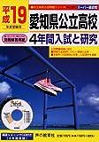 愛知県公立高校―4年間入試と研究 (平成19年度)