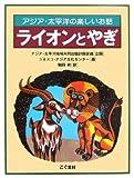 ライオンとやぎ 改訂新版―アジア・太平洋の楽しいお話