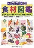 イラスト版食材図鑑―子どもとマスターする「旬」「栄養」「調理法」