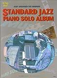 ピアノソロ やさしく弾ける スタンダードジャズピアノソロアルバム