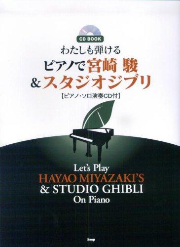 ジブリ 演奏 ピアノ