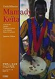CDブック ママディケイタ ジェンベに生きるマリンケの伝統リズム 付録CD付き