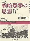 戦略爆撃の思想―ゲルニカ・重慶・広島