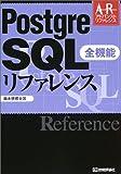 PostgreSQL全機能リファレンス