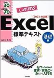 例題30+演習問題70でしっかり学ぶExcel標準テキスト基礎編 2003対応版