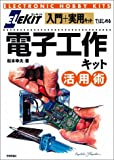 電子工作キット活用術―ELEKIT 入門+実用キットではじめる