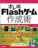 オレ流Flashゲーム作成術 実践ActionScriptゲームテクニック
