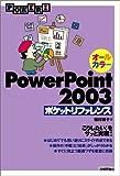 PowerPoint 2003 ポケットリファレンス