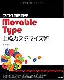ブログ自由自在 Movable Type 上級カスタマイズ術