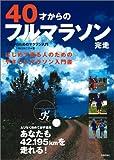 40才からのフルマラソン完走 ~中高年のマラソン入門