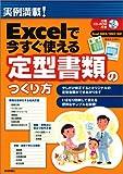 ���ᖞ��! Excel �ō������g�����^���ނ̂'����