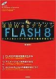 速習Webデサイン FLASH8―レッスン&レッツトライ形式で基本が身につく