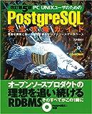 PC UNIXユーザのためのPostgreSQL完全攻略ガイド―豊富な機能と高い信頼性を誇るオープンソースデータベース
