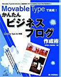 Movable Typeで挑戦! かんたんビジネスブログ作成術
