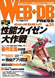 image WEB+DB PRESS Vol.34